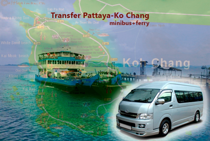 Koh Chang ferry transfers hotel one way