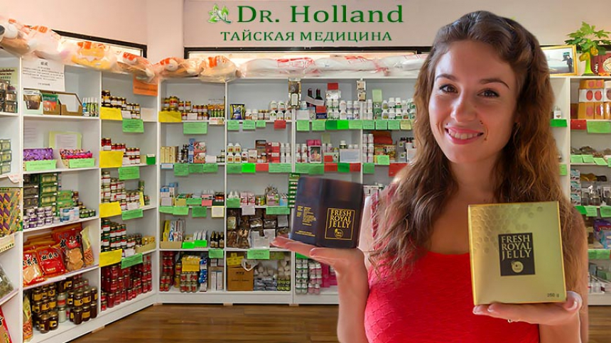 Dr.Holland Thai cosmetics and medicine